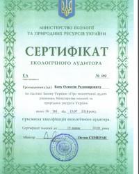 Сертификат экологического аудитора Бон А.Р. серия ЕА № 192