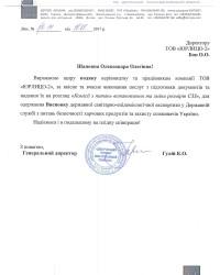 ООО ДемГЗК