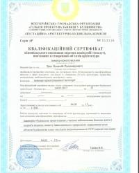 Квалификационный сертификат - Инженер-проектировщик Бон А.Р.