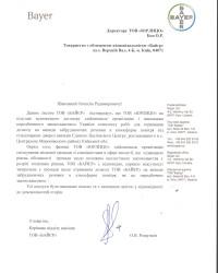 """ООО """"Байер"""""""