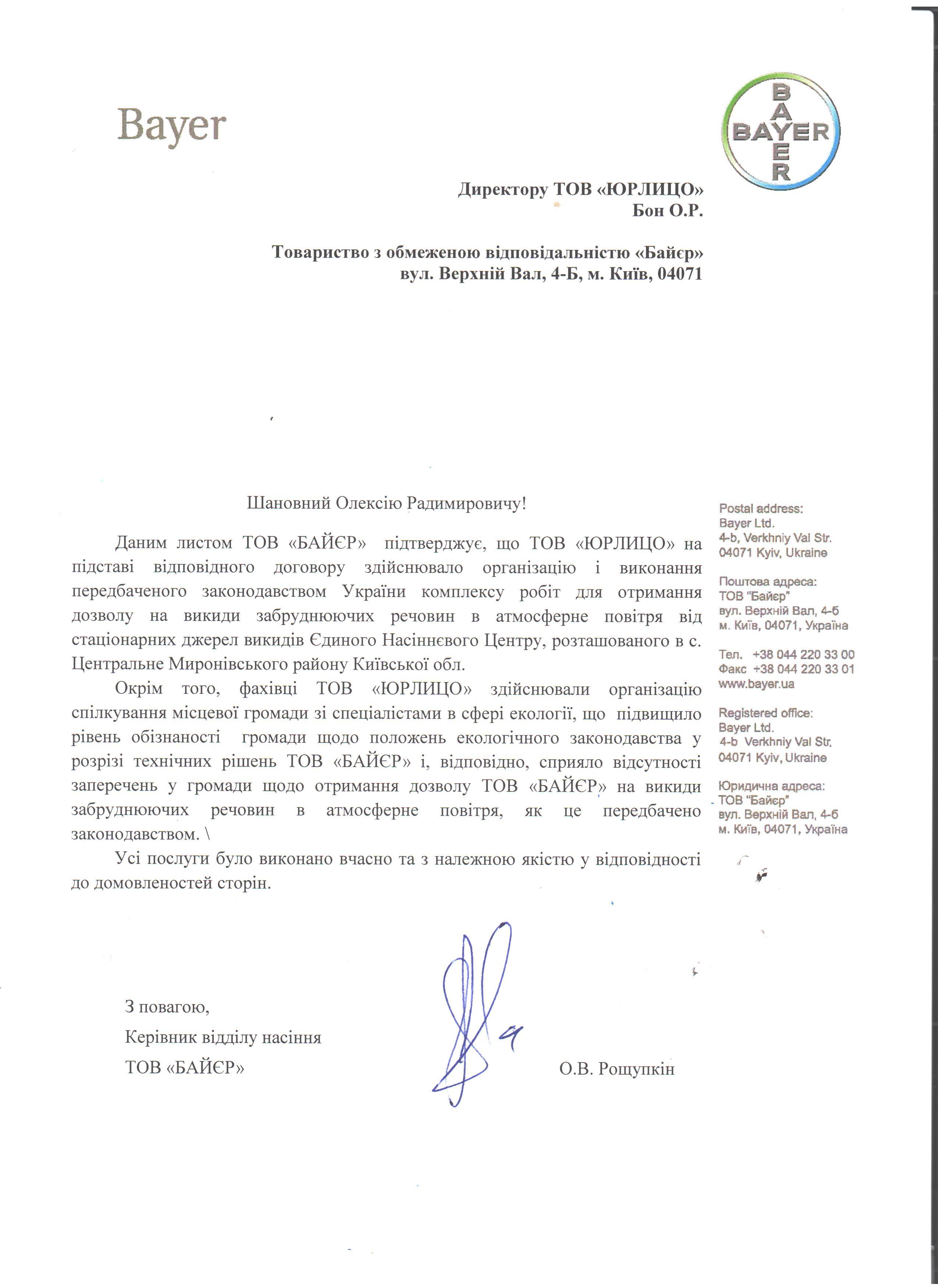 Письо благодарности коллективу компании ЮрЛицо от компании БАЙЕР