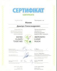 Сертификат Сохраним климат вместе - Маник Д.А.