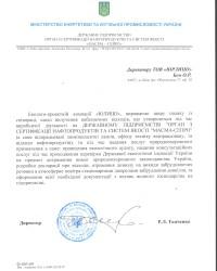 """ГП """"МАСМА-СЕПРО"""""""