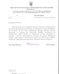 """Свидетельсвто (Выбросы) ООО """"ЮрЛицо"""""""