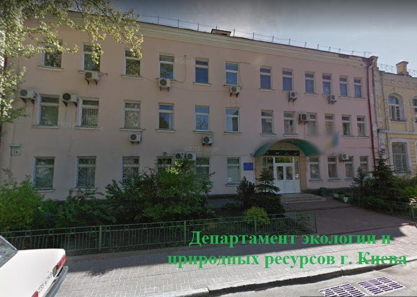 Департамент экологии и природных ресурсов г. Киева
