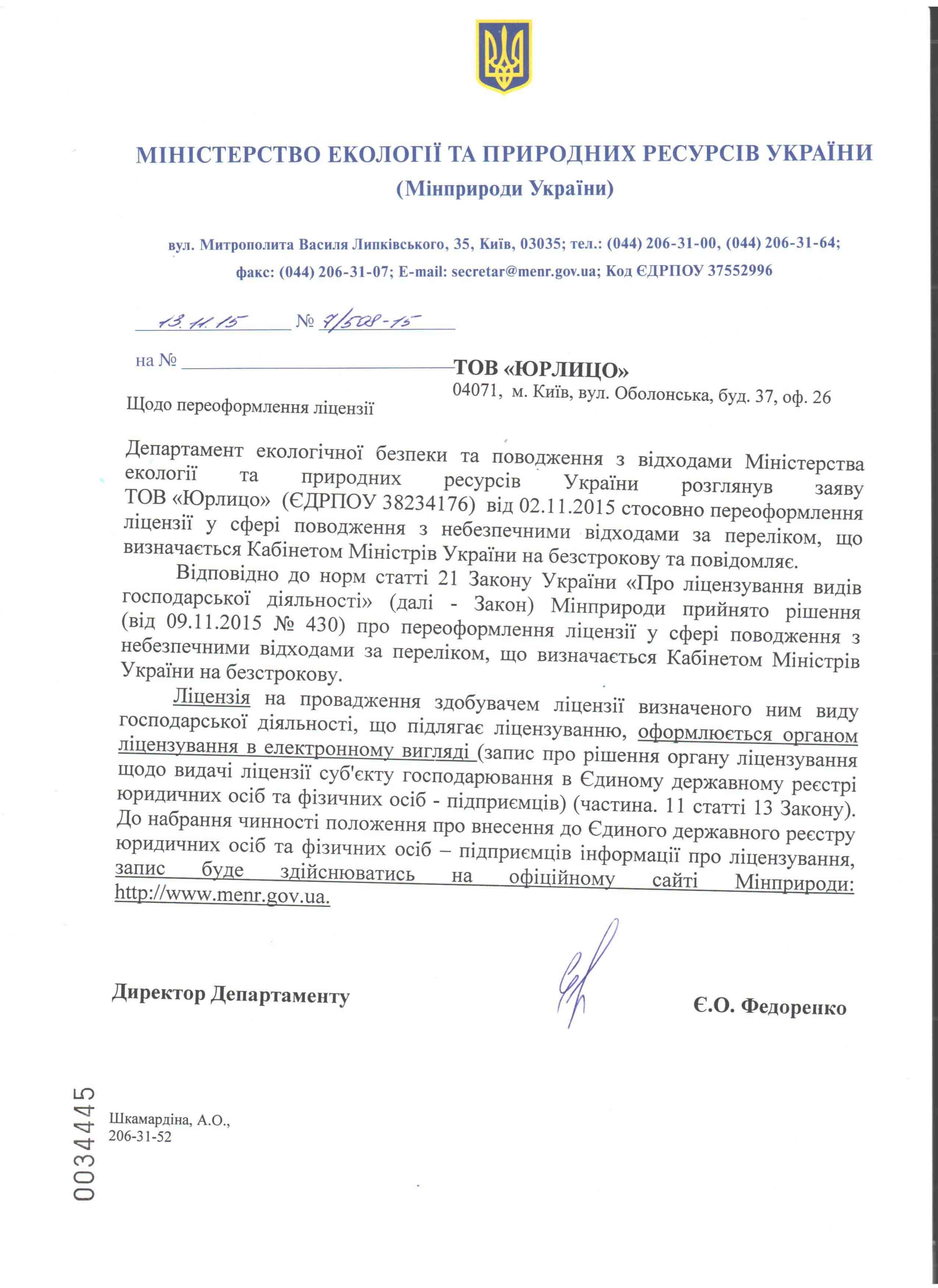 Письмо Минприроди про переоформление лицензии на бессрочную