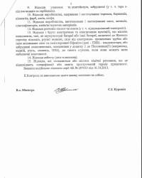 Приказ Минприроды Украины от 09.11.2015 г. № 430 - 2 стр.