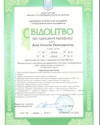 Свидетельство про повышение квалификации (Оценка влияния на окружающую среду)