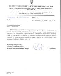 Письмо от Минприроды Украины о продлении срока действия сертификата экологического аудитора