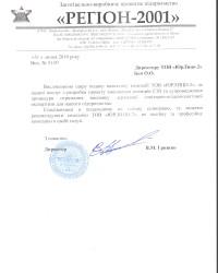 """ООО """"ЗВПП """"Регион-2001"""""""