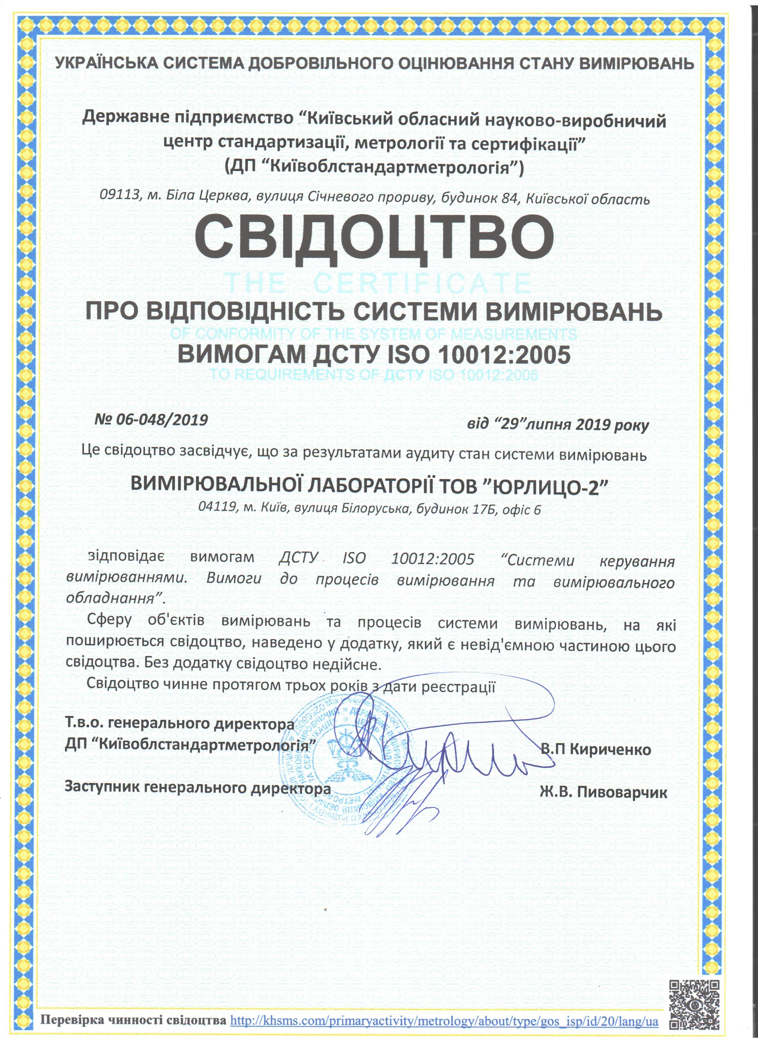 Свидетельство про аттестацию лаборатории ООО